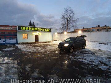 Шиномонтаж 'АВК' в Ступино